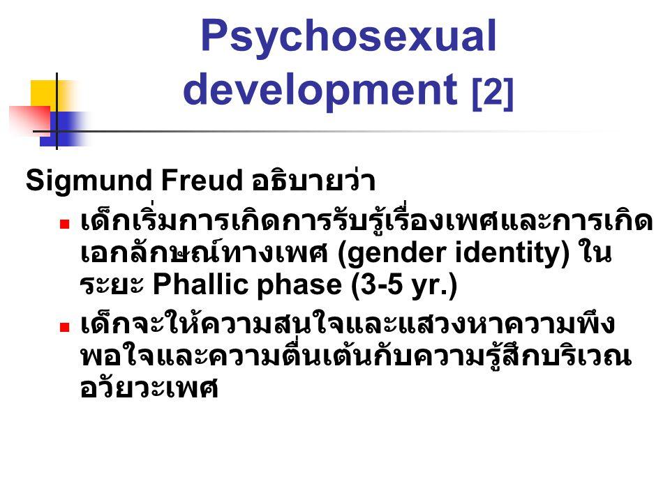 พัฒนาการของจิตใจทางด้านเพศ Psychosexual development [2]